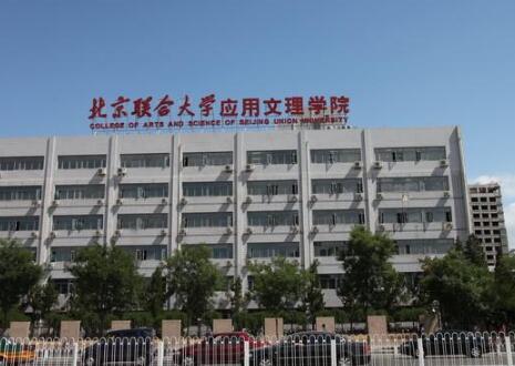北京联合大学应用文理学院