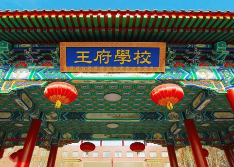 北京王府学校GRE考点查询/评价/地图/介绍