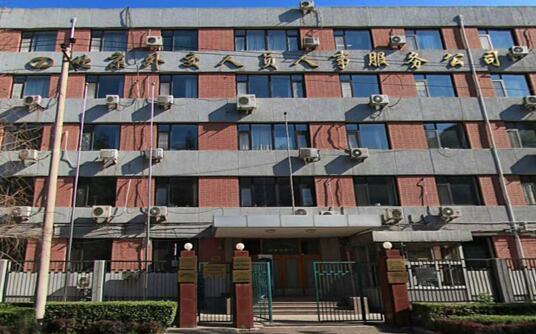 北京外交人员服务局GRE考点查询/评价/地图/介绍