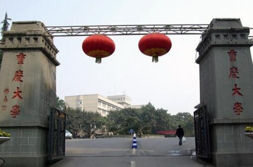重庆大学外国语学院GRE考点查询/评价/地图/介绍