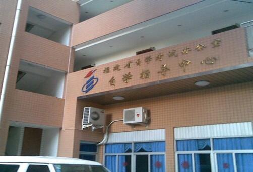 福建省教育考试院考试服务中心GRE考点查询/评价/地图/介绍