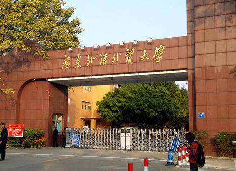 广东外语外贸大学GRE考点查询/评价/地图/介绍