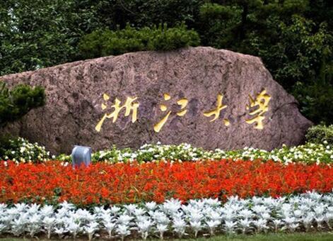 浙江大学GRE考点查询/评价/地图/介绍