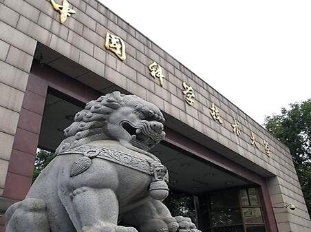 中国科学技术大学GRE考点查询/评价/地图/介绍