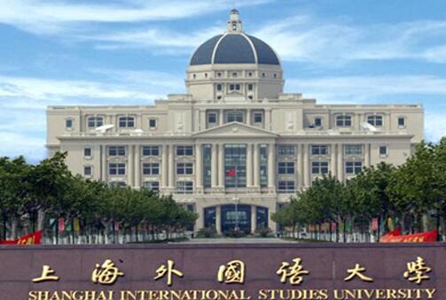 上海外国语大学海外考试中心GRE考点查询/评价/地图/介绍