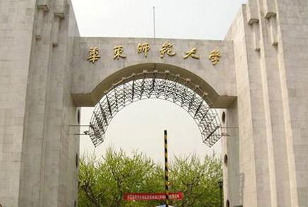 华东师范大学GRE考点查询/评价/地图/介绍