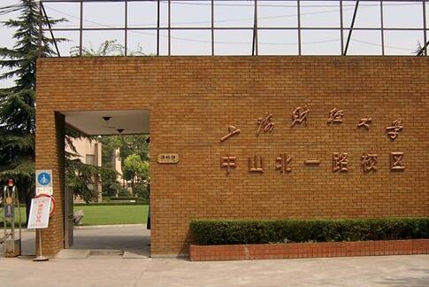 上海财经大学GRE考点查询/评价/地图/介绍