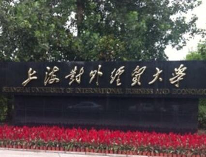 上海对外经贸大学GRE考点查询/评价/地图/介绍
