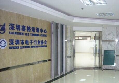 深圳赛格人才培训中心GRE考点查询/评价/地图/介绍