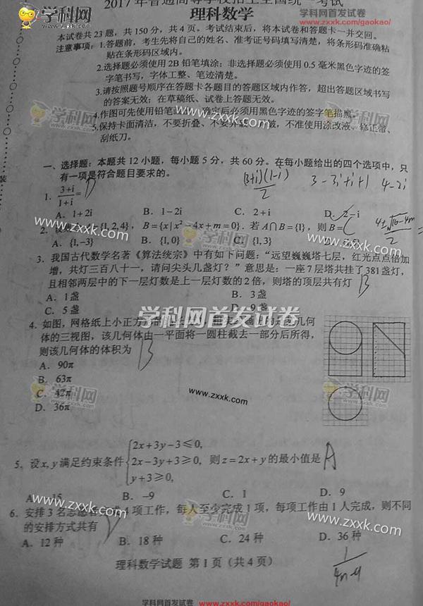2017高考数学全国卷 甲乙卷 文科数学试题及答案