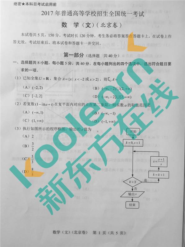 2017北京高考文科数学试题及答案