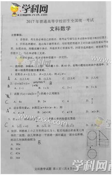 2017海南高考文科数学答案