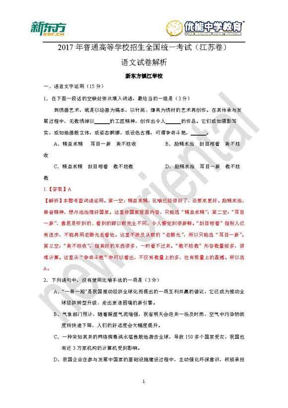 2017江苏高考语文试题及答案