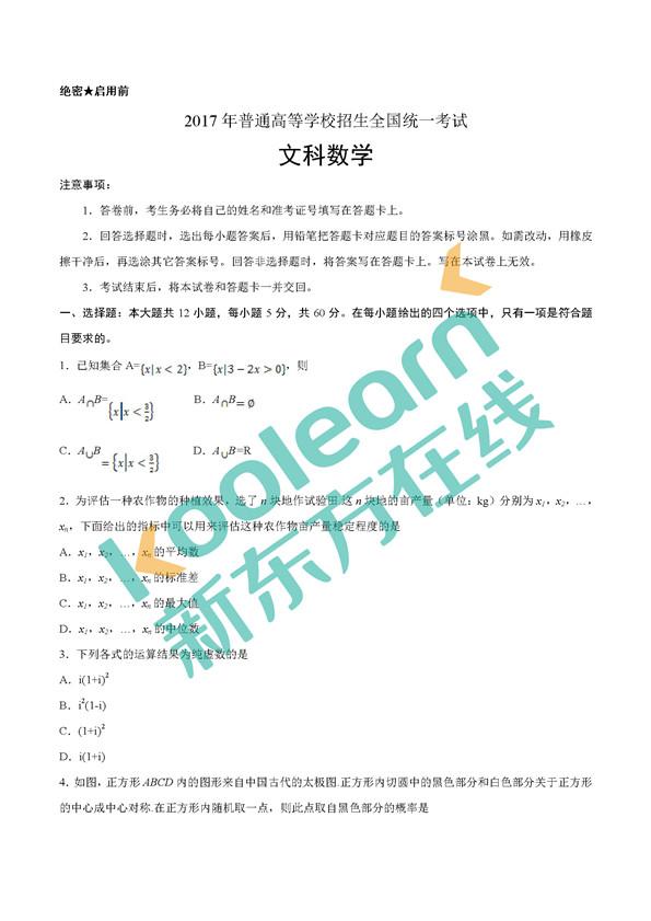 高清 2017新课标全国卷1高考文科数学试题 图片版
