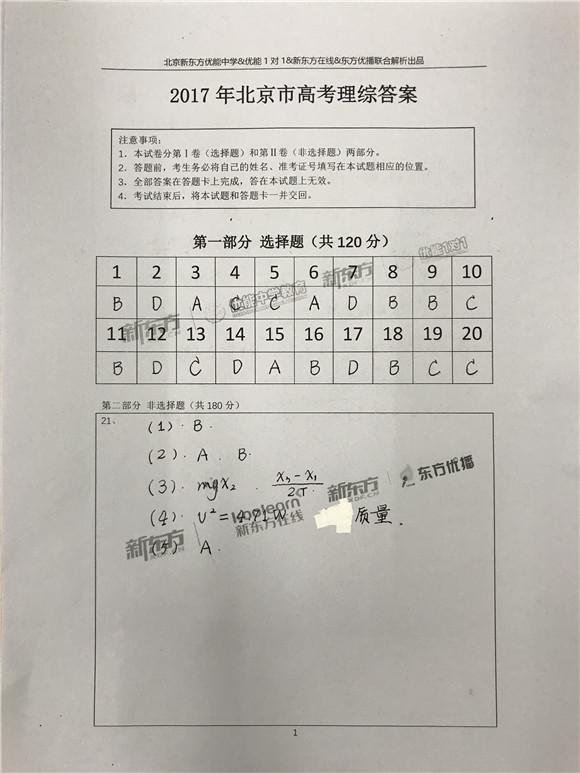 2017北京高考理综试题及答案