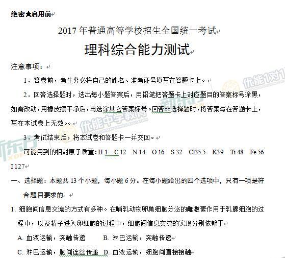 2017山东高考理综试题及答案