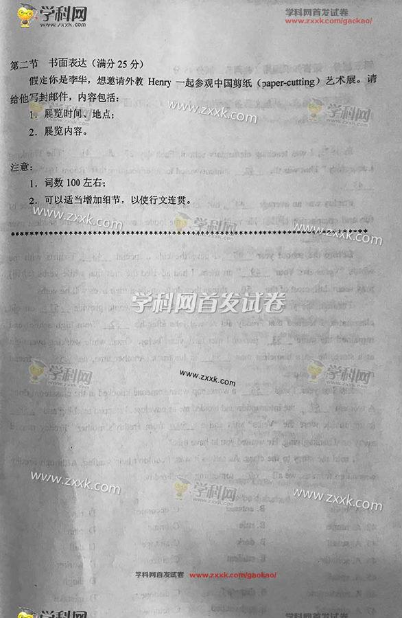 2017内蒙古高考英语试题(图片版)
