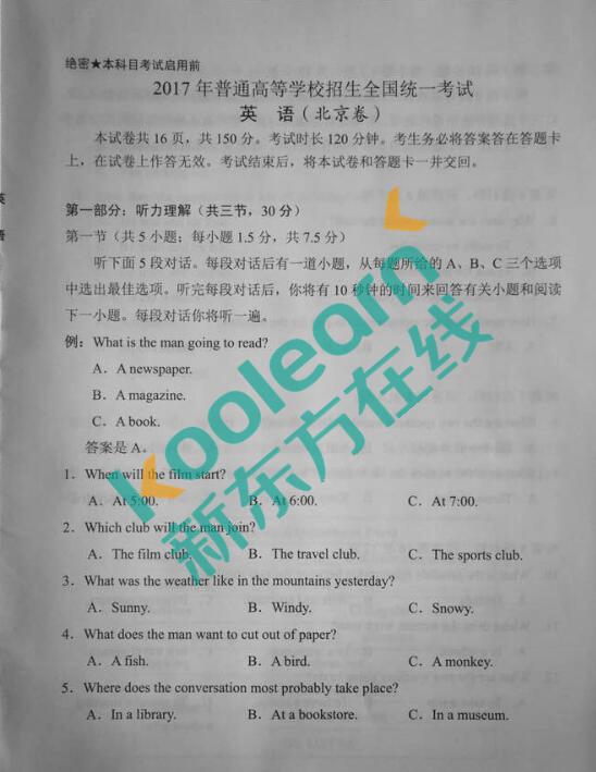 2017北京高考英语试题及答案