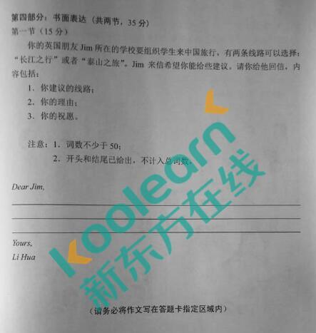 2017北京高考英语作文