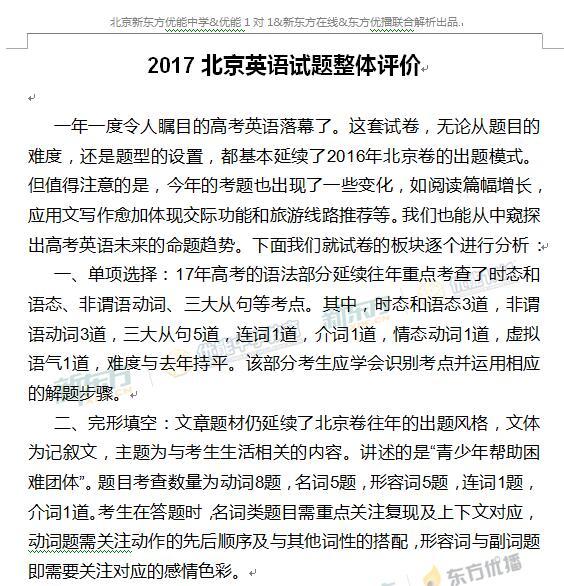 2017北京高考英语答案及解析图片