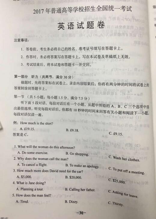 2017海南高考英语试题及答案