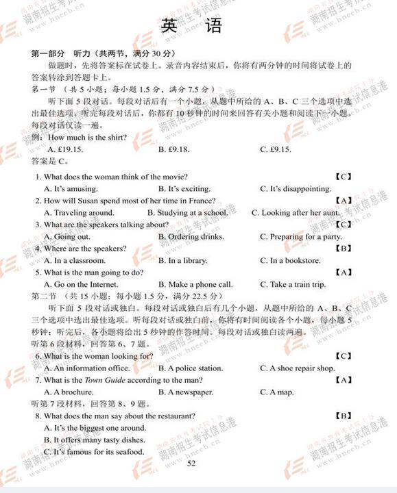 2017年山东高考英语试题及答案