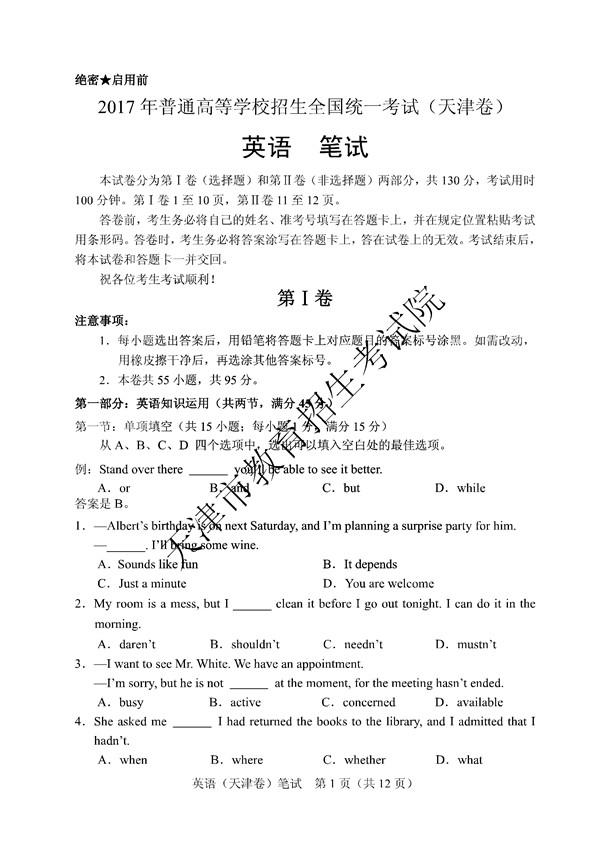 2017天津高考英语试题及答案