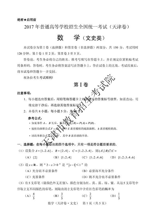 2017天津高考文科数学试题及答案