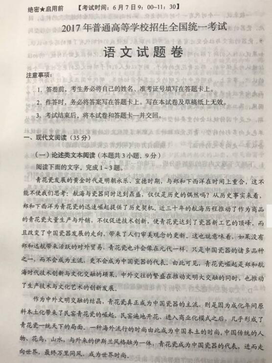 2017海南高考语文试题及答案