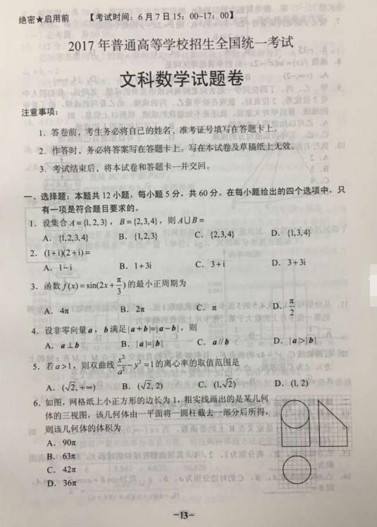2017新课标全国II卷高考文科数学试题及答案公布