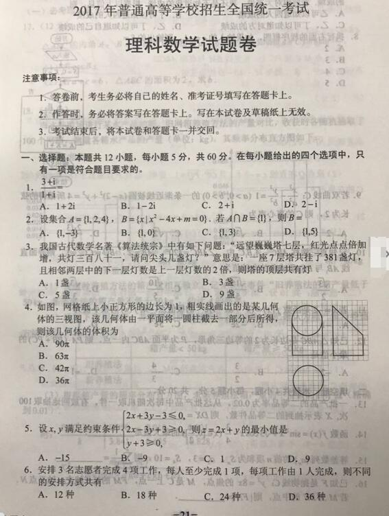 2017新课标全国II卷高考理科数学试题及答案