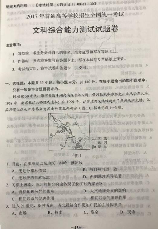 2017新课标全国II卷高考文综试题及答案