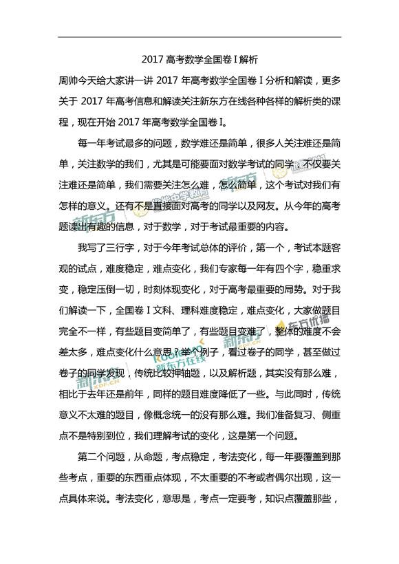 新东方名师周帅解析2017新课标全国卷1高考数学答案