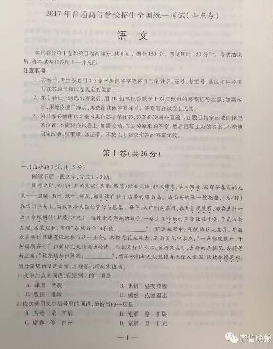 2017山东高考语文真题试卷及答案