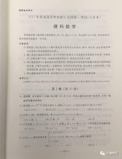 2017山东高考理科数学试题