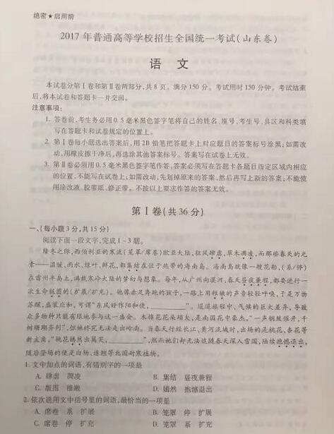 2017山东高考语文试题及答案