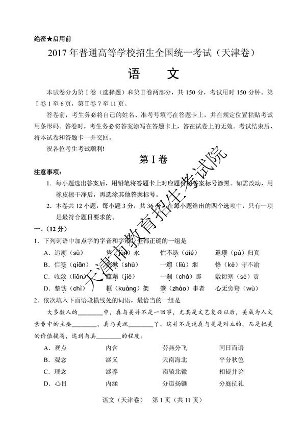 2017天津高考语文试题及答案