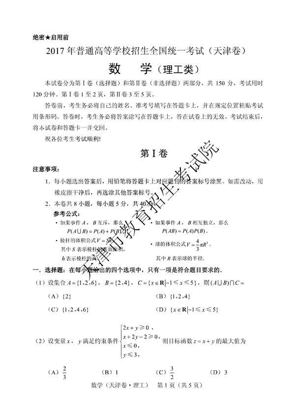 2017天津高考理科数学试题及答案