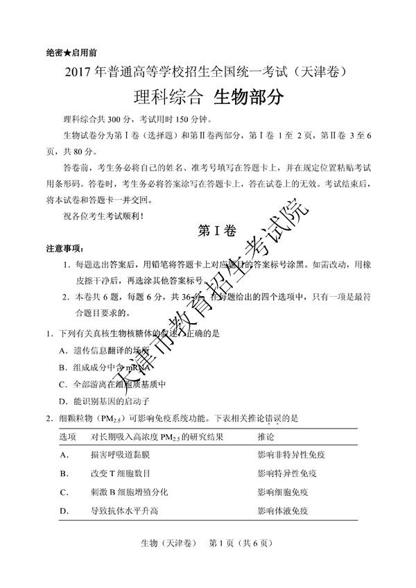 2017天津高考生物试题及答案