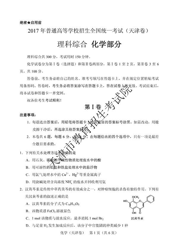 2017天津高考化学试题及答案