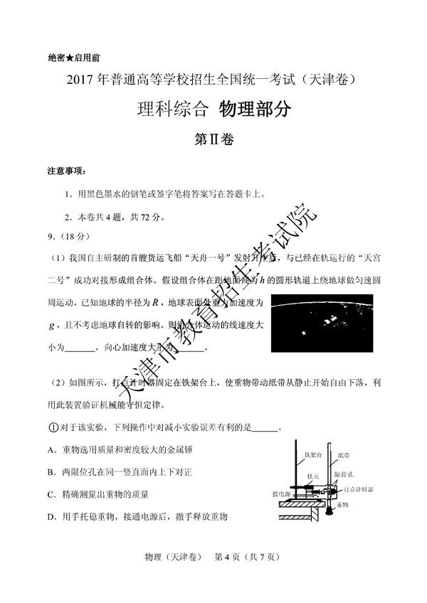 2017天津高考物理试题及答案