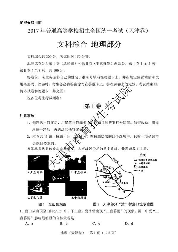2017天津高考地理试题及答案