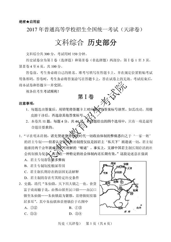 2017天津高考历史试题及答案