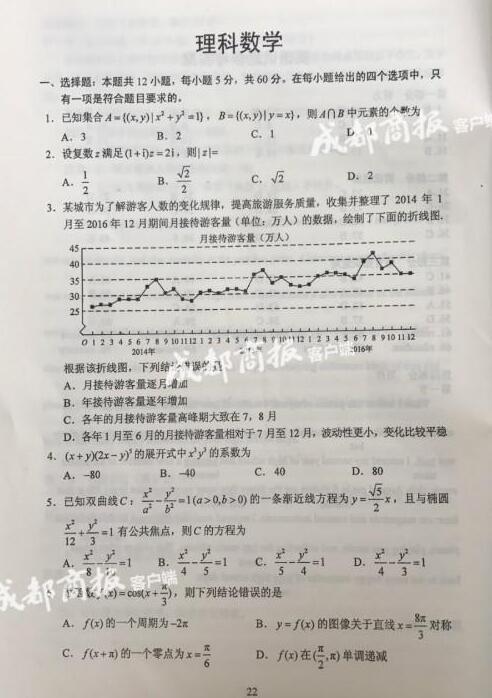 2017贵州高考理科数学试题及答案