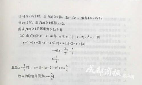 2017四川高考理科数学试题及答案 图片版