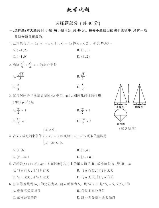 2017浙江高考数学试题及答案