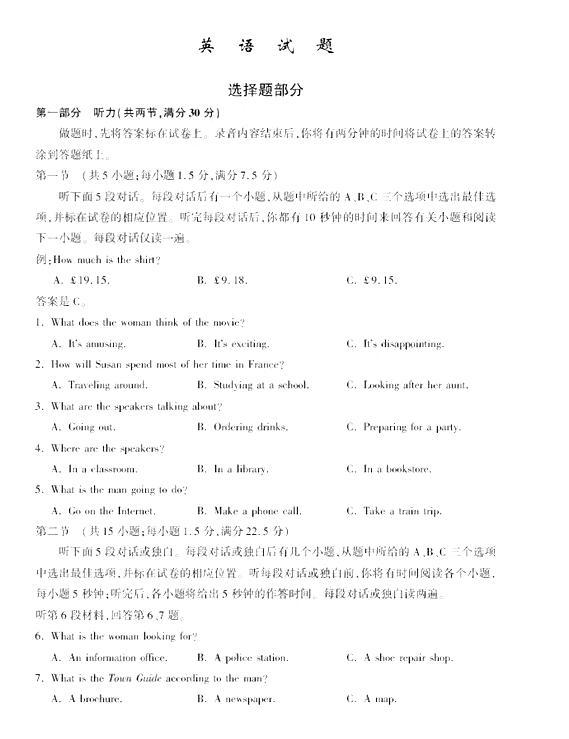 2017浙江高考英语试题及答案