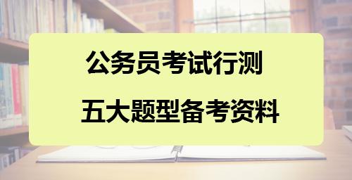 公务员考试行测备考复习资料下载(五大题型全)