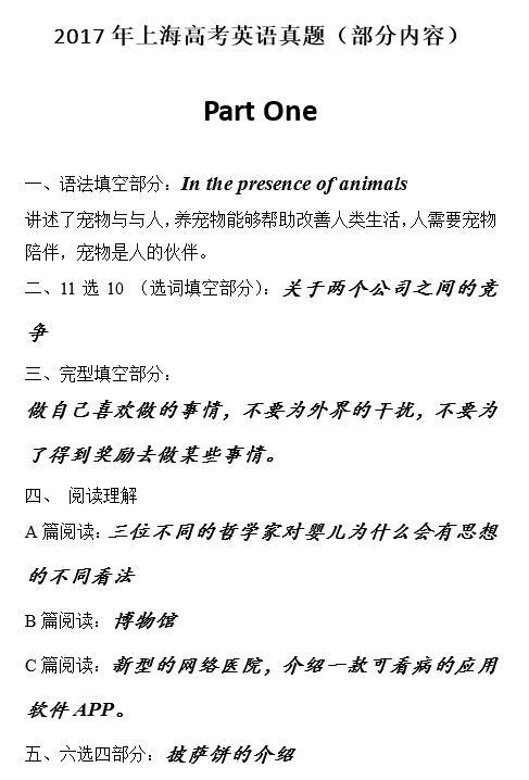 2017上海高考英语试题及答案