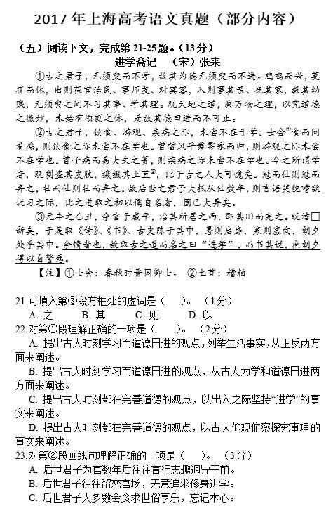 2017上海高考语文试题及答案
